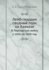 Lejb-Gvardii Svodnyj Polk Na Kavkaze V Persidskuyu Vojnu S 1826 Po 1828 God