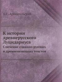 K Istorii Drevnerusskogo Lutsidariusa Slichenie Slavyano-Russkih I Drevnenemetskih Tekstov