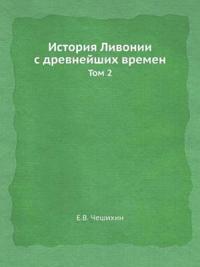 Istoriya Livonii S Drevnejshih Vremen Tom 2