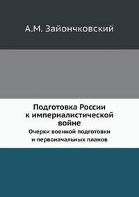 Podgotovka Rossii K Imperialisticheskoj Vojne Ocherki Voennoj Podgotovki I Pervonachalnyh Planov