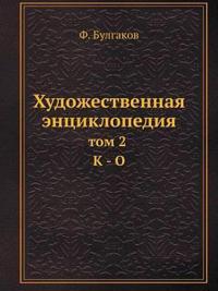 Hudozhestvennaya Entsiklopediya Tom 2 K - O