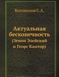 Aktualnaya Beskonechnost (Zenon Elejskij I Georg Kantor)