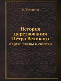 Istoriya Tsarstvovaniya Petra Velikago Karty, Plany I Snimki