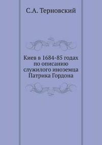 Kiev V 1684-85 Godah Po Opisaniyu Sluzhilogo Inozemtsa Patrika Gordona