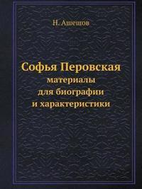 Sofya Perovskaya Materialy Dlya Biografii I Harakteristiki