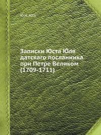 Zapiski Yusta Yulya Datskago Poslannika Pri Petre Velikom (1709-1711)