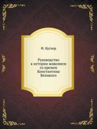 Rukovodstvo K Istorii Zhivopisi So Vremen Konstantina Velikogo