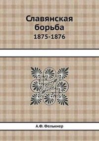 Slavyanskaya Borba 1875-1876