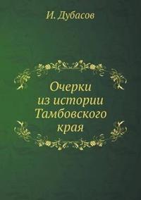 Ocherki Iz Istorii Tambovskogo Kraya