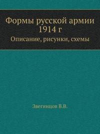 Formy Russkoj Armii 1914 G Opisanie, Risunki, Shemy