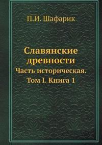Slavyanskie Drevnosti Chast Istoricheskaya. Tom I. Kniga 1