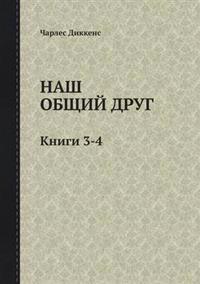 Our Mutual Friend. Books 3-4