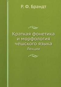 Kratkaya Fonetika I Morfologiya Cheshskogo Yazyka Lektsii