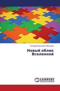 Novyy Oblik Vselennoy