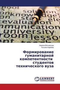 Formirovanie Gumanitarnoy Kompetentnosti Studentov Tekhnicheskogo Vuza
