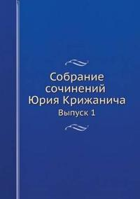 Sobranie Sochinenij Yuriya Krizhanicha Vypusk 1