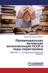 Provintsial'naya Vuzovskaya Intelligentsiya Sssr V Gody Perestroyki