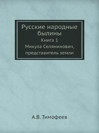 Russkie Narodnye Byliny Kniga 1. Mikula Selyaninovich, Predstavitel Zemli