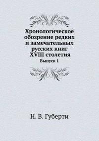 Hronologicheskoe Obozrenie Redkih I Zamechatelnyh Russkih Knig XVIII Stoletiya Vypusk 1