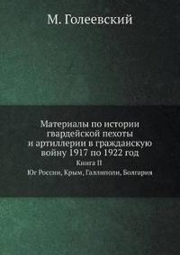 Materialy Po Istorii Gvardejskoj Pehoty I Artillerii V Grazhdanskuyu Vojnu 1917 Po 1922 God Kniga II Yug Rossii, Krym, Gallipoli, Bolgariya