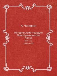 Istoriya Lejb-Gvardii Preobrazhenskogo Polka Tom 1-J. 1683-1725