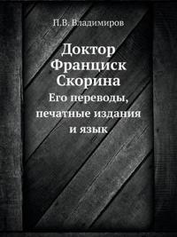 Doktor Frantsisk Skorina Ego Perevody, Pechatnye Izdaniya I Yazyk