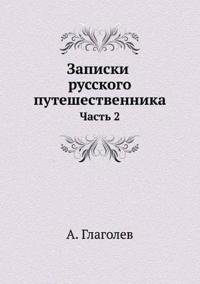 Zapiski Russkogo Puteshestvennika Chast 2