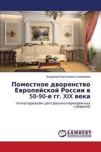 Pomestnoe Dvoryanstvo Evropeyskoy Rossii
