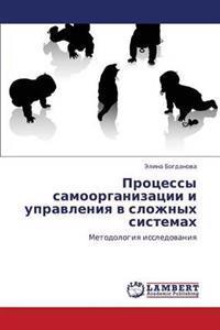 Protsessy Samoorganizatsii I Upravleniya V Slozhnykh Sistemakh