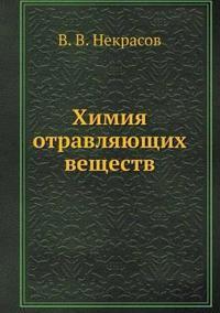 Himiya Otravlyayuschih Veschestv