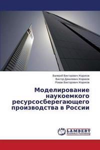 Modelirovanie Naukoemkogo Resursosberegayushchego Proizvodstva V Rossii