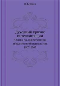 Duhovnyj Krizis Intelligentsii Stati Po Obschestvennoj I Religioznoj Psihologii 1907-1909