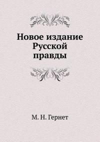 Novoe Izdanie Russkoj Pravdy