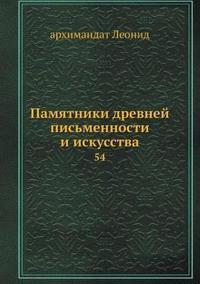 Pamyatniki Drevnej Pismennosti I Iskusstva 54