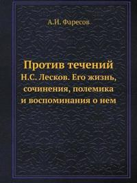 Protiv Techenij N.S. Leskov. Ego Zhizn, Sochineniya, Polemika I Vospominaniya O Nem