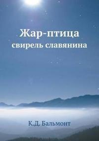 Zhar-Ptitsa Svirel Slavyanina