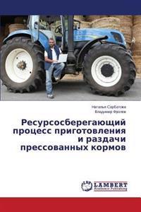 Resursosberegayushchiy Protsess Prigotovleniya I Razdachi Pressovannykh Kormov
