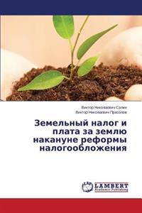 Zemel'nyy Nalog I Plata Za Zemlyu Nakanune Reformy Nalogooblozheniya