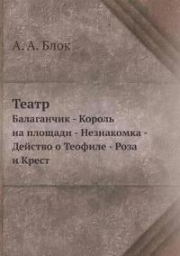 Teatr Balaganchik - Korol Na Ploschadi - Neznakomka - Dejstvo O Teofile - Roza I Krest