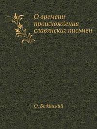 O Vremeni Proishozhdeniya Slavyanskih Pismen