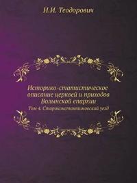 Istoriko-Statisticheskoe Opisanie Tserkvej I Prihodov Volynskoj Eparhii Tom 4. Starokonstantinovskij Uezd