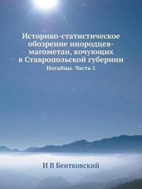 Istoriko-Statisticheskoe Obozrenie Inorodtsev-Magometan, Kochuyuschih V Stavropolskoj Gubernii Nogajtsy. Chast 1