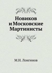 Novikov I Moskovskie Martinisty