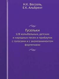 Guselki 128 Kolybelnyh, Detskih I Narodnyh Pesen I Pribautok, S Golosami I S Akompanimentom Fortepiano