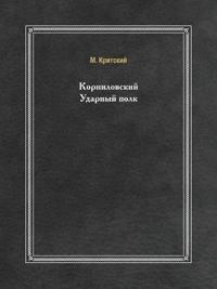 Kornilovskij Udarnyj Polk