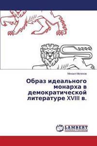 Obraz Ideal'nogo Monarkha V Demokraticheskoy Literature XVIII V.