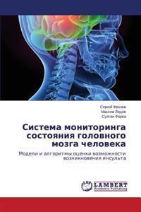 Sistema Monitoringa Sostoyaniya Golovnogo Mozga Cheloveka
