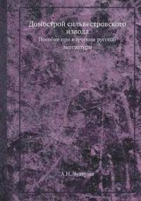 Domostroj Silvestrovskogo Izvoda Posobie Pri Izuchenii Russkoj Literatury
