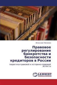 Pravovoe Regulirovanie Bankrotstva I Bezopasnosti Kreditorov V Rossii