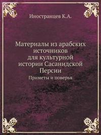 Materialy Iz Arabskih Istochnikov Dlya Kulturnoj Istorii Sasanidskoj Persii Primety I Poverya